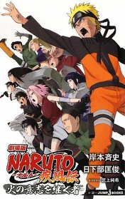 """<font title=""""劇場版 NARUTO 疾風傳 火の意志を繼ぐ者 (JUMP j BOOKS)"""">劇場版 NARUTO 疾風傳 火の意志を...</font>"""