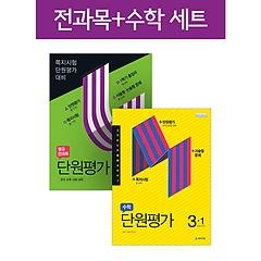천재교육 단원평가 열공 전과목+수학 세트 3-1 (2020년)