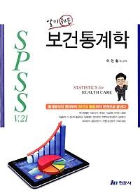 (알기 쉬운) 보건통계학 =Statistics for health care :SPSS V.21