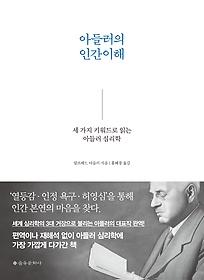 아들러의 인간이해 :세 가지 키워드로 읽는 아들러 심리학