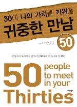 30대 나의 가치를 키워줄 귀중한 만남 50