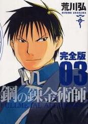 鋼の鍊金術師 完全版 3 (コミック)