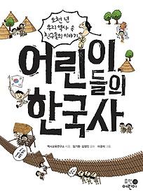 어린이들의 한국사 : 오천 년 우리 역사 속 친구들의 이야기