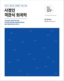 2017 사경인 객관식 회계학