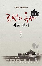 조선의 옥사 바로 알기 : 1392년에서 1592까지