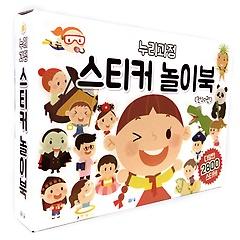 누리과정 스티커 놀이북 1~20권 세트