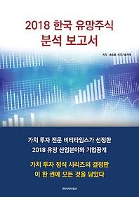 2018 한국 유망주식 분석 보고서