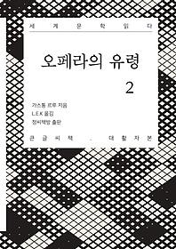 오페라의 유령 2 (큰글씨책)