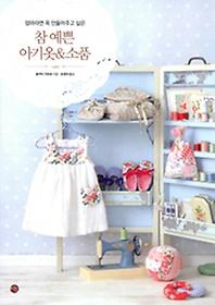 참 예쁜 아기옷 & 소품