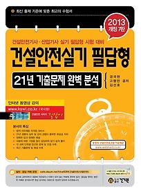 건설안전실기 필답형 (2013)