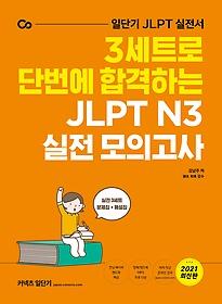 "<font title=""3세트로 단번에 합격하는 JLPT N3 실전 모의고사"">3세트로 단번에 합격하는 JLPT N3 실전 모...</font>"