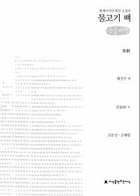 물고기 뼈 (큰글씨책)