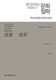원서발췌 문화철학 (큰글씨책)