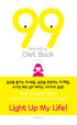 99 Recording Diet Book