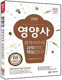 """<font title=""""2016 영양사 완벽마무리 과락까지 책임진다!"""">2016 영양사 완벽마무리 과락까지 책임진다...</font>"""