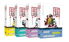 조선왕조실톡 1~4권 세트