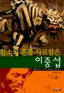 황소의 혼을 사로잡은 이중섭 (그림으로 만난 미술가들 - 한국편 2)