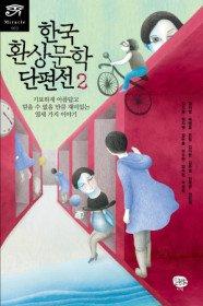 한국 환상문학 단편선 2