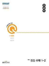 우공비 Q 중등 수학 1-2 기본편(2021)