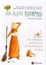 어린이 하나님의 임재연습