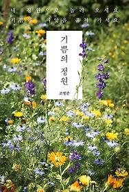 기쁨의 정원 = Garden of joy