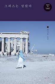 그리스는 달랐다