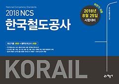 2018 하반기 NCS 한국철도공사 코레일(KORAIL) 최신기출 + 봉투모의고사