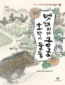 멧돼지가 쿵쿵, 호박이 둥둥[더책] : 김애란 동화