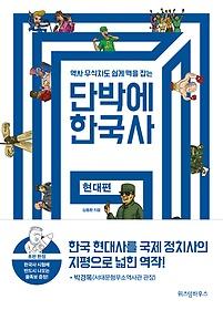단박에 한국사 - 현대편