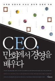 CEO,만화에서 경영을 배우다