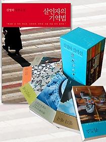 살인자의 기억법 + 김영하 컬렉션 박스 세트