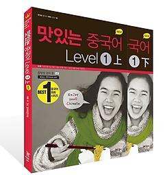 NEW 맛있는 중국어 Level 1 상 하 세트