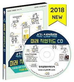 4차 산업혁명 미래 직업카드 CD