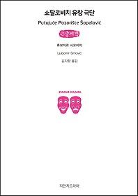 쇼팔로비치 유랑 극단 (큰글씨책)