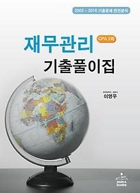 재무관리 기출풀이집 - CPA 2차 (2017)