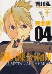 鋼の鍊金術師 完全版 4 (コミック)
