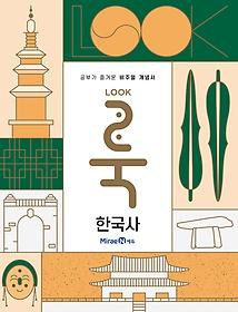 룩 LOOK 한국사 (2021)