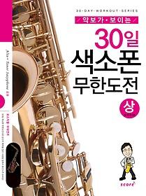 30일 색소폰 무한도전 (상)