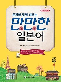 (문화와 함께 배우는) 만만한 일본어