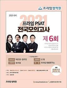 2021 프라임 PSAT 전국모의고사 제6회
