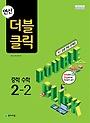 연산 더블클릭 중학 수학 2-2 (2020년용) : 2015 개정교육과정 반영 / 계산 집중 연습 문제집