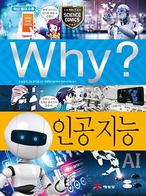 Why? 인공지능