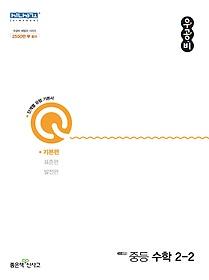 우공비 Q 중등 수학 2-2 기본편(2021)