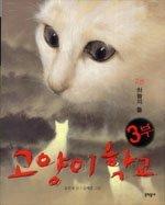 고양이 학교 3부 2 - 하늘의 돌