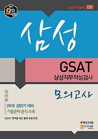 2016 삼성 GSAT 삼성직무적성검사 모의고사