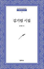 김기림 시집