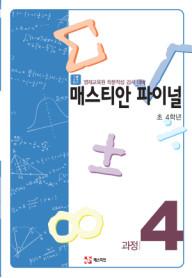 매스티안 파이널 과정 4 - 초 4학년