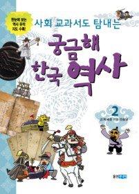 궁금해 한국 역사 2