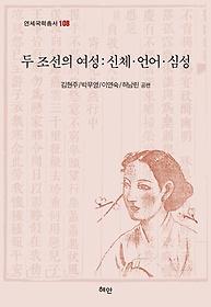 두 조선의 여성 - 신체, 언어, 심성