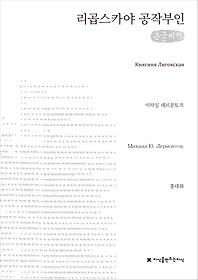 리곱스카야 공작부인 (큰글씨책)